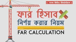 Rajuk Far Chart