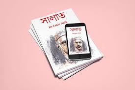 সালাত Pdf- By Dr Zakir Naik - Aazeen Of Islam