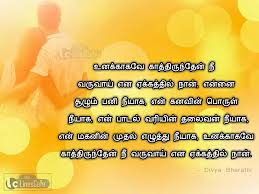 Love Quotes For Your Boyfriend In Tamil Hover Me
