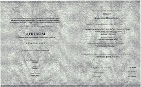 Письмо Минобрнауки РФ от n АК Редакция от  Рисунок 11 Пример заполнения бланка диплома о профессиональной переподготовке на право заниматься определенной профессиональной деятельностью