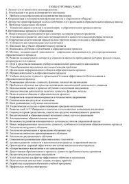 Темы курсовых работ по Педагогике doc Все для студента Темы курсовых работ по Педагогике