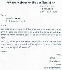 Bunch Ideas Of Complaint Letter Format To Police Station In