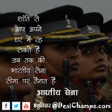 Military Inspirational Quotes Motivational Indian Army Quotes In Hindi English With Images Sena Status 81