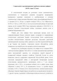 Характеристика х годов истории СССР реферат по истории скачать  Социальные и организационные проблемы военных реформ 20 30 х годов ХХ века реферат по