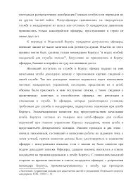 Политическая полиция России в конце xix начале xx вв реферат по  Это только предварительный просмотр