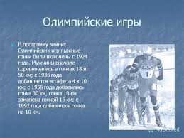 Презентация на тему Реферат на тему Лыжн ые гонки МОУ средняя  4 Олимпийские игры