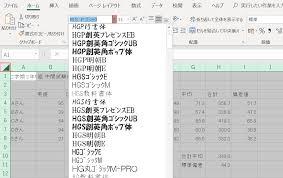 Excelで作成する見やすい表の作り方office Hack