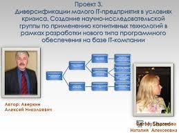 Презентация на тему Научная и учебная деятельность  4 Автор