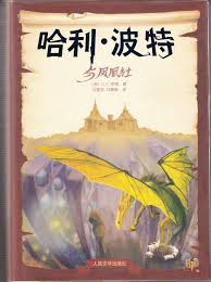 cover books harry potter drawings chinese cover harry potter and the order of the phoenix