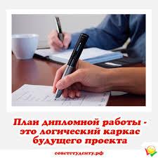 Как составить план дипломной работы  План дипломной работы Чтобы грамотно описать теоретическую часть