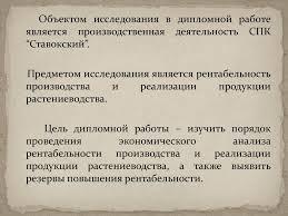 """Оценка финансового состояния филиала """"Камертон"""" ОАО """"Интеграл"""" в  2"""