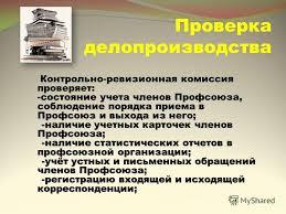 Презентация на тему Положение о контрольно ревизионных органах  13 Проверка делопроизводства Контрольно ревизионная