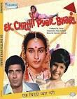 Girish Karnad Pyaari Bhabhi Movie