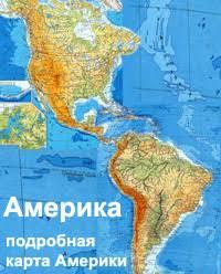 Моря и океаны Америки карта Америки