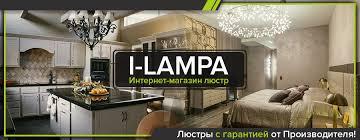 i-<b>lampa</b>.ru