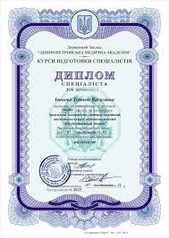 Документы Дипломы Сертификаты Свидетельства курсов по  Диплом масажиста Диплом масажиста