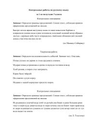 Изложение Старый воробей  Контрольные работы по русскому языку за 1 ое полугодие 3 класса Контрольное списывание