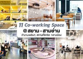 11 Co-working Space @สยาม-สามย่าน ทำงานเพลินๆ สถานที่ชิคชิล กลางเมือง - PMCU