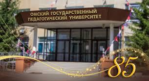 Омский государственный педагогический университет Дипломы Омск КУПИТЬ ДИПЛОМ ОмГПУ