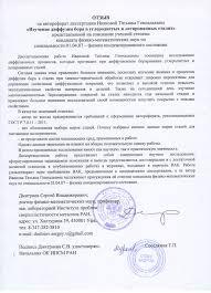 Защита диссертации Ивановой Т Г Научные события Отдел   29 09 15 Отзыв официального оппонента Грязнова А С на диссертацию