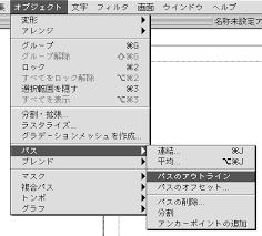 Illustratorのパス線幅をアウトライン化する方法 イラレ屋