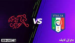 مشاهدة مباراة إيطاليا وسويسرا بث مباشر اليوم بتاريخ 05-09-2021 في تصفيات  كأس العالم