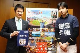 「広島県知事湯崎英彦氏」の画像検索結果