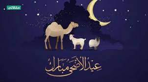 صور عيد الأضحى المبارك 2021 / 1442 جاهزة للاستخدام والمعايدة - مقالاتي