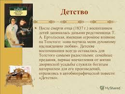 Презентация на тему Лев Николаевич Толстой Биография Скачать  4 Детство