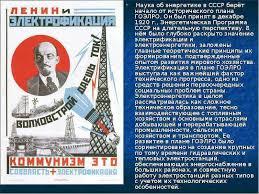 Реферат на тему Энергетика вчера сегодня завтра презентация п Наука об энергетике в СССР берёт начало от исторического плана ГОЭЛРО Он был принят в