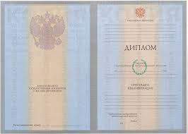 Купить диплом в Москве Купить настоящий диплом ГОЗНАК недорого Диплом о высшем образовании 2004 2008г ГОЗНАК