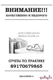 Услуги Доска частных объявлений  Помощь в написании дипломных работ отчётов по практике курсовых работ