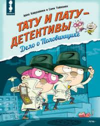 "Книга: ""Тату и Пату - детективы. Дело о Половинщике ..."