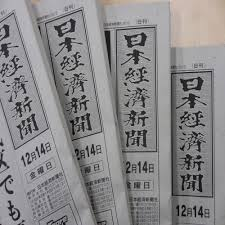 Image result for 日本経済新聞