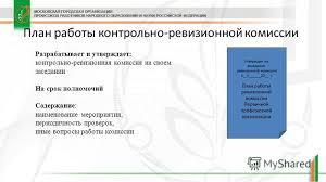 Презентация на тему Работа контрольно ревизионных комиссий в  10 План работы контрольно ревизионной