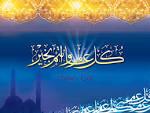 Красивое поздравление мусульман