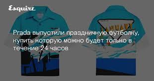 Эту <b>футболку Prada</b> можно купить только в течение суток ...
