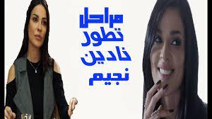 مراحل تطور شكل الممثلة اللبنانية نادين نسيب نجيم صور صادمة! - YouTube