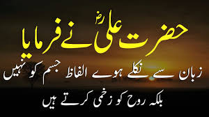 Hazrat Ali Ra Quotes In Urdu About Life Best Quotes In Urdu Sunehri Words Golden Lines By Sunehri Words