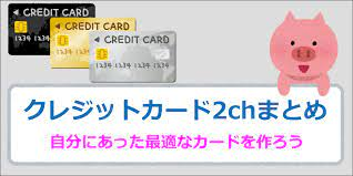 カード ローン 2ch まとめ
