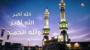 الله أكبر الله أكبر الله أكبر، لا إله إلا الله، الله أكبر الله أكبر، و لله  الحمد - قناة أبوظبي - YouTube