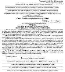Вопросы организации деятельности участковых полиции Российская  Вопросы организации деятельности участковых полиции Российская газета