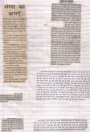 skills in writing a good essay resume bristol meyers hernando hindi essays on durga puja fcmag ru republic day is celebrated in various ways so that