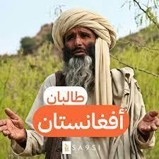SA9SI - يوم 15 أوت، استيقظ العالم على أخبار سيطرة حركة طالبان على أفغانستان  من جديد، و شوهد مقاتلي طالبان في القصر الرئاسي في العاصمة الأفغانية كابول  بعد هروب الرئيس الأفغاني وسقوط