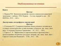 Оформление библиографического описания источников online  экономики учебник Р М Нуреев 2 е изд перераб и доп М НОРМА 2012 640 с Диссертации авторефераты диссертаций Пример