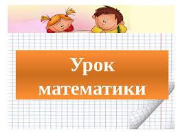 Презентация урока математики по теме Как найти неизвестное  Презентация урока математики по теме Как найти неизвестное уменьшаемое и вычитаемое 2 класс ПНШ