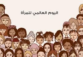 ولَولاها فتاةٌ في الخيام مقيمة. اليوم العالمي للمرأة كيف تحتفل أبرز البلدان به