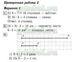 Гдз по математике класс гармония контрольная работа чекин
