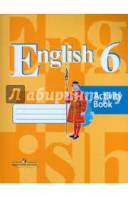 Книга Английский язык класс Рабочая тетрадь Кузовлев  Английский язык 6 класс Рабочая тетрадь
