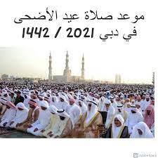 "Dubai"" موعد صلاة عيد الأضحى في دبي 2021 / 1442 بالدقائق.. توقيت صلاة عيد  الأضحي 2021 في الإمارات - ثقفني"
